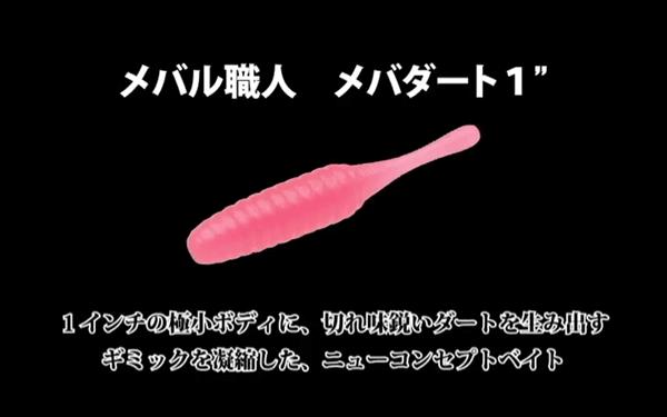 """メバル職人「メバダート 1""""」のダートがキレッキレ!これヤバイ!_001"""