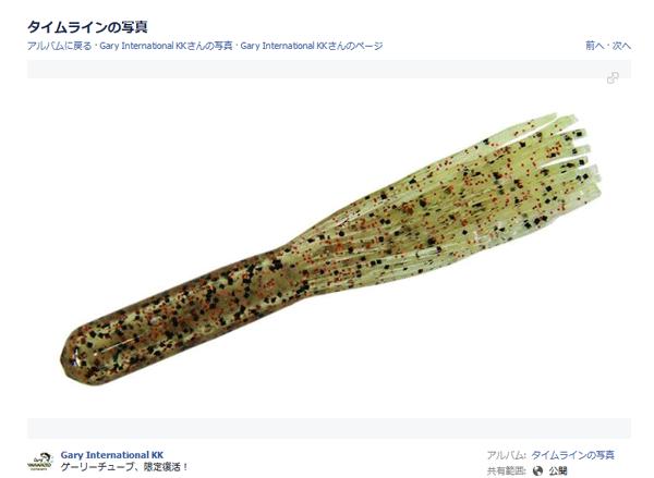 ゲーリーヤマモト「チューブワーム」が復活!豊富な使い方が魅力!