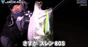 ジャッカル「スレン80S」の使い方・特徴を嶋田仁正が解説&実釣(動画)_001