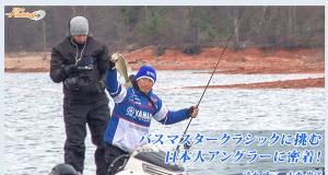 バスマスタークラシック2015 日本人の勇姿をTHEフィッシングが放送!見逃せない!