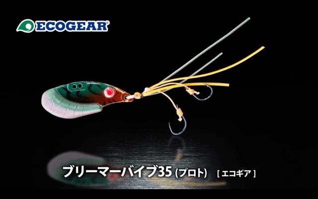 エコギア「ブリーマーバイブ35」の使い方特徴を解説&実釣動画