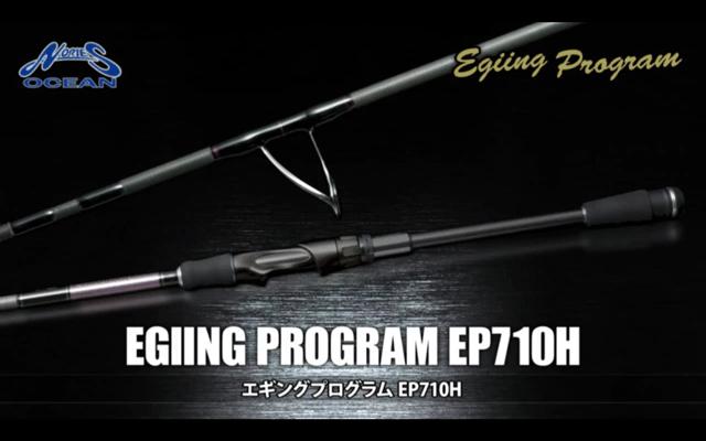 エギングプログラム「EP710H」はどんなロッド?動画で解説!