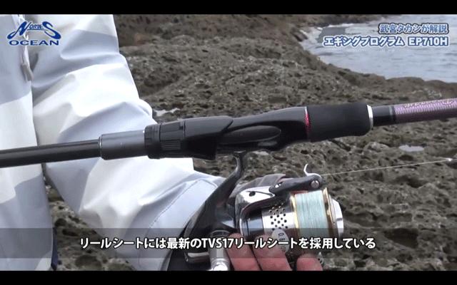 エギングプログラム「EP710H」はどんなロッド?動画で解説!_002