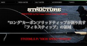 ロードランナー ストラクチャー「ST620MLS-Ft」を伊藤巧がインプレ(動画あり)