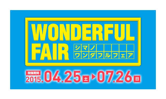 シマノ ワンダフルフェアが2015年も開催!ドリームツアーへGO