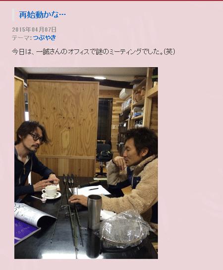 村上晴彦×バレーヒル「ライトゲーム用ロッド」開発スタート?