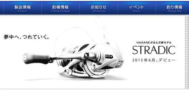 シマノ「15ストラディック(STRADIC)」が新発売!価格・性能は?_001