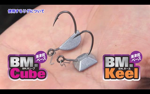 BMキール&BMキューブでチヌを攻略!SLKが楽しい!(動画)_002