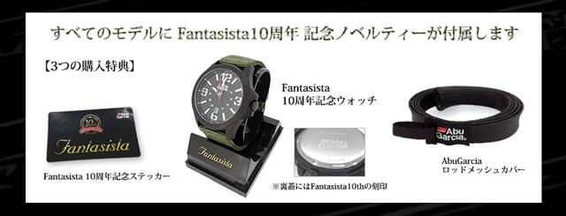 ファンタジスタ10周年記念モデルの価格・発売日・スペックが判明!_002