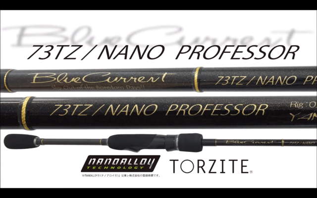 ブルーカレント 73TZ/NANO プロフェッサーがコレ!贅沢ロッド!