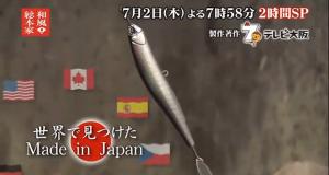 DUO社が和風総本家に出演!これがメイドインジャパンのルアーだ!