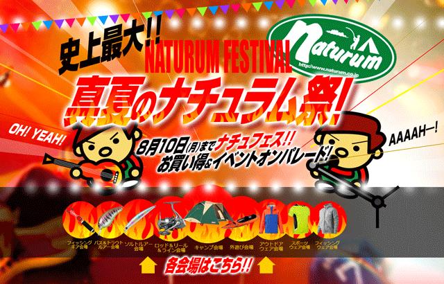 送料無料のナチュラム祭が開幕!目玉商品とイベントは見逃せない!_001