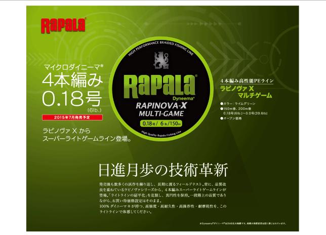 ラパラ「ラピノヴァX」に0.18号 6lbの極細PE登場!他社PEラインと比較_001