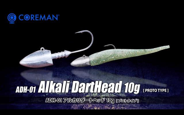 アルカリダートヘッドの使い方と刺し方、パワーヘッドとの違いを解説