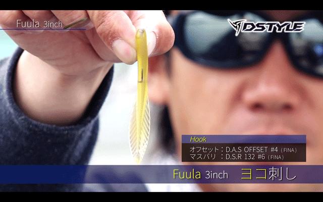 DSTYLE「フーラ(fuula)」の使い方、フック・フックサイズを解説!_003