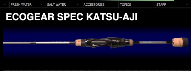 エコギアスペック KATSU-AJI 誕生!本気でアジングを楽しみたい人へ