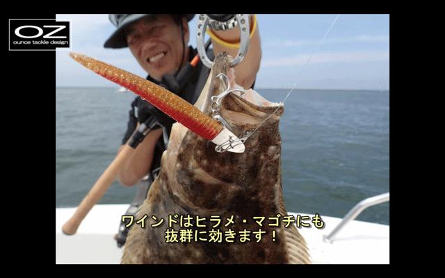 ワインド釣法でヒラメ・マゴチを攻略!釣り方を実釣解説(動画あり)