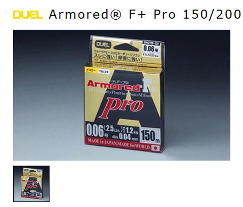 アーマードF+ Pro(プロ)に0.06号/0.08号がきたー!これで勝てる!