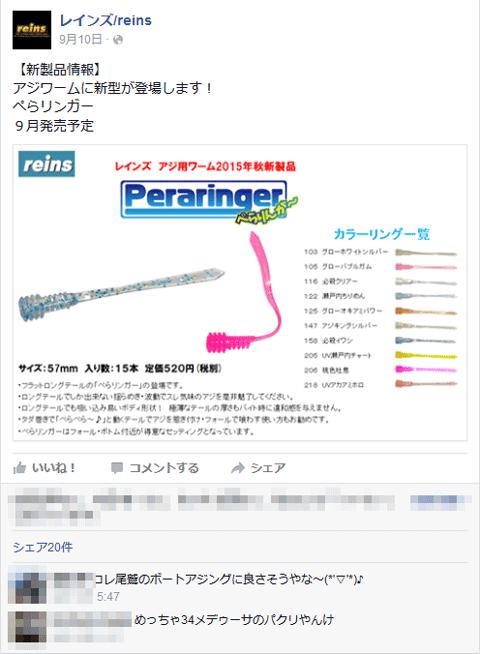 reins「ぺらリンガー」デビューも厳しいツッコミを受ける!?_002