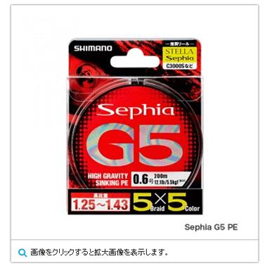 シマノ「セフィアG5 PE」は風に強い高感度・高比重PEライン!価格も安い