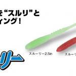 アクアウェーブ「スルーリー」がアジングに最高かも!?針持ち良くセットも超簡単なワーム