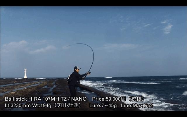 バリスティック ヒラ TZ/ナノがデビュー!ヤマガブランクス渾身のヒラスズキロッド!_002
