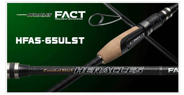 FACT「HFAS-61ULST」デビュー!ファクト版ソリッドセンサー61