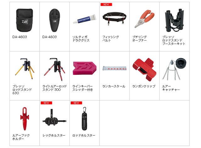 daiwa_price_2016_004