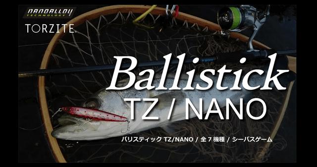 バリスティックTZ NANO(ナノ)がきたー!ヤマガブランクス会心のシーバスロッド