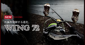 リブレ「ウイング92 & ウイング72」デビュー!NEWダブルハンドル_002