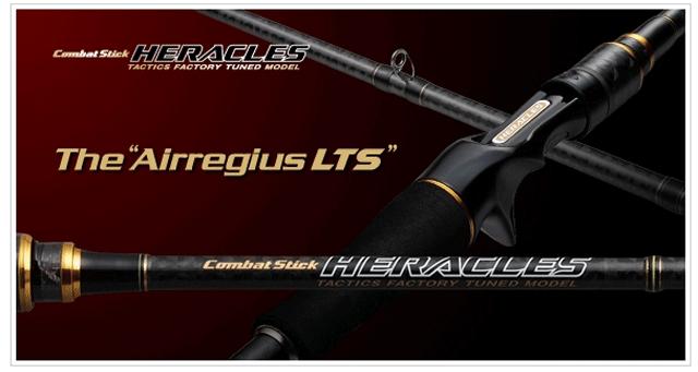 エアレギウスLTSはベイトフィネスに最適!エバーグリーン ヘラクレス