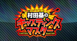 muratahajime_casting_spinning_dvd_001