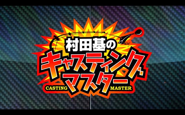 村田基のキャスティングマスター・スピニング編でキャストのコツを掴もう!