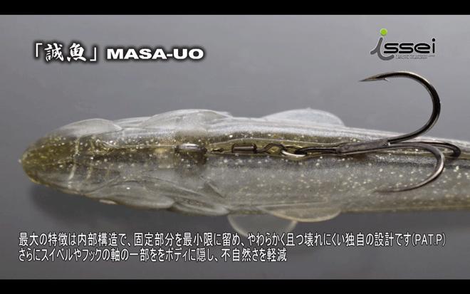 マサウオ(誠魚)のお腹にはスリットがあり、フック・スイベルを固定可能