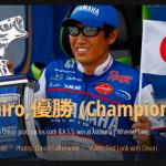 大森貴洋プロが2016バスマスターエリート第4戦 優勝!AOY争いにも参戦