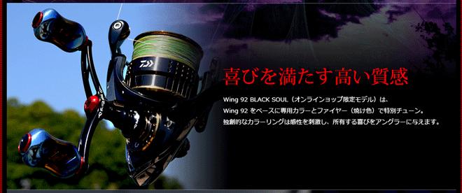 リブレ「ウイング92 ブラックソウル」誕生!限定ハンドルに転売対策が