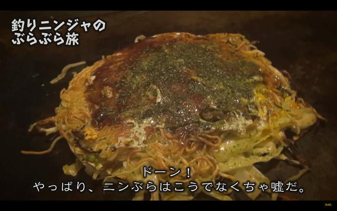 広島県福山市 お好み焼き「わっしょい」