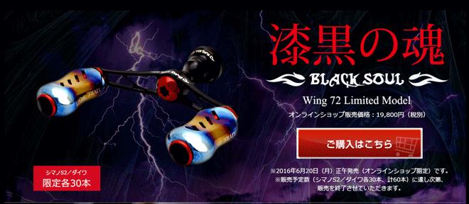 リブレ「ウイング72 ブラックソウル」発売!限定ハンドルの転売は通報しよう!