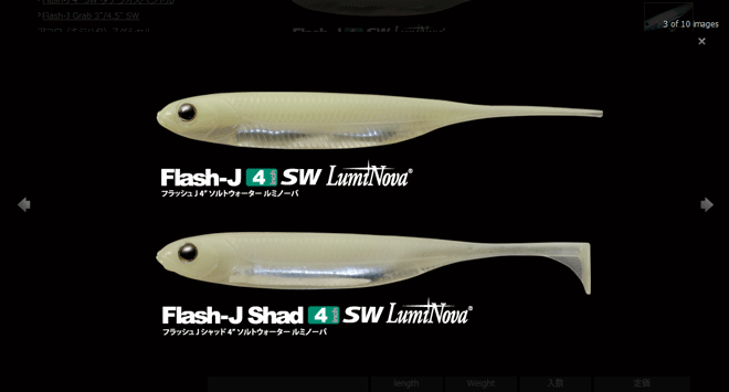 fisharrow_flashj_sw_luminova_001