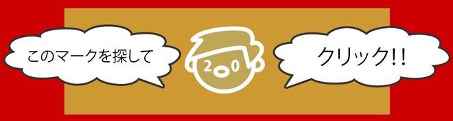 ナチュラム20周年記念 送料無料クーポン