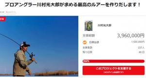 川村光大郎 新ブランド第1弾ルアー(限定カラー)を手に入れる1つの方法001