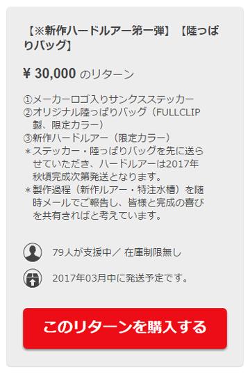 kawamura_lure_003