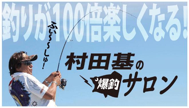 村田基の爆釣サロンがオープン!釣りが100倍楽しくなる!業界裏話も