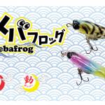 メバフロッグ ペンシル&ポッパーが面白い!中空フロッグ素材のメバル用ルアー