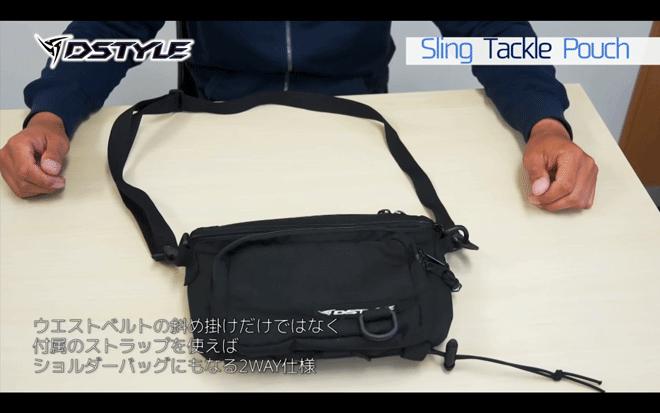 dstyle「スリングタックルポーチ」は3つの使い方ができるオカッパリ用バッグ_004