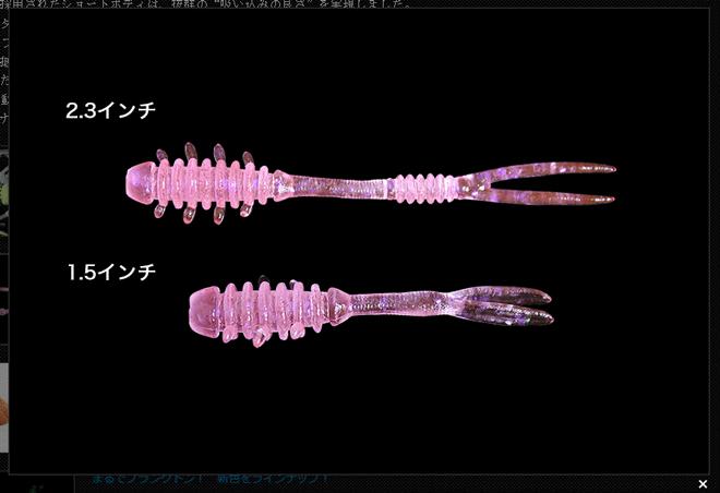 ジャッカル「アミアミ 1.5″/2.3″」は吸い込み易さ抜群のアジングワーム!?