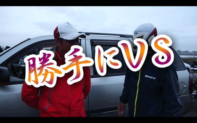 伊藤巧にまっつんが挑む!まつガチ・リターンズ!(バス釣り動画)_001