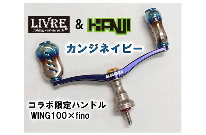リブレ×カンジ「限定ハンドル(ウイング100)」はカンジネイビー採用!_001