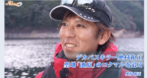 deps奥村和正社長がザ・フィッシング登場!池原ダムのロクマルに挑む!