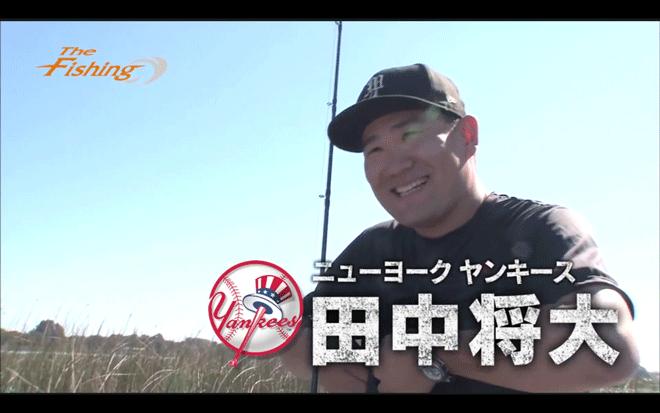 田中将大(マー君)投手がザ・フィッシングに登場!清水盛三プロとバス釣り共演!